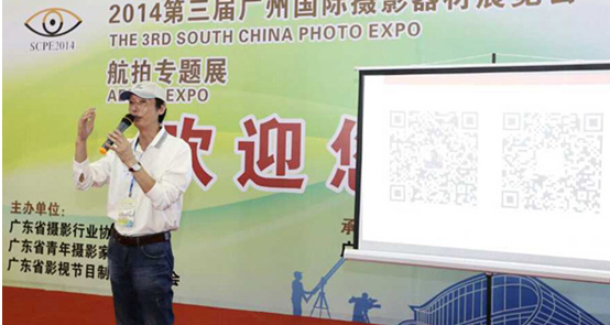 2015中国影楼后期联盟发展峰会暨广东省摄影行业协会第二届影楼后期交流会