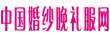 中国婚纱晚礼服网