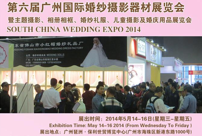 广州国际婚纱摄影器材展览会招展书