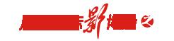 广州国际婚纱摄影器材展览会